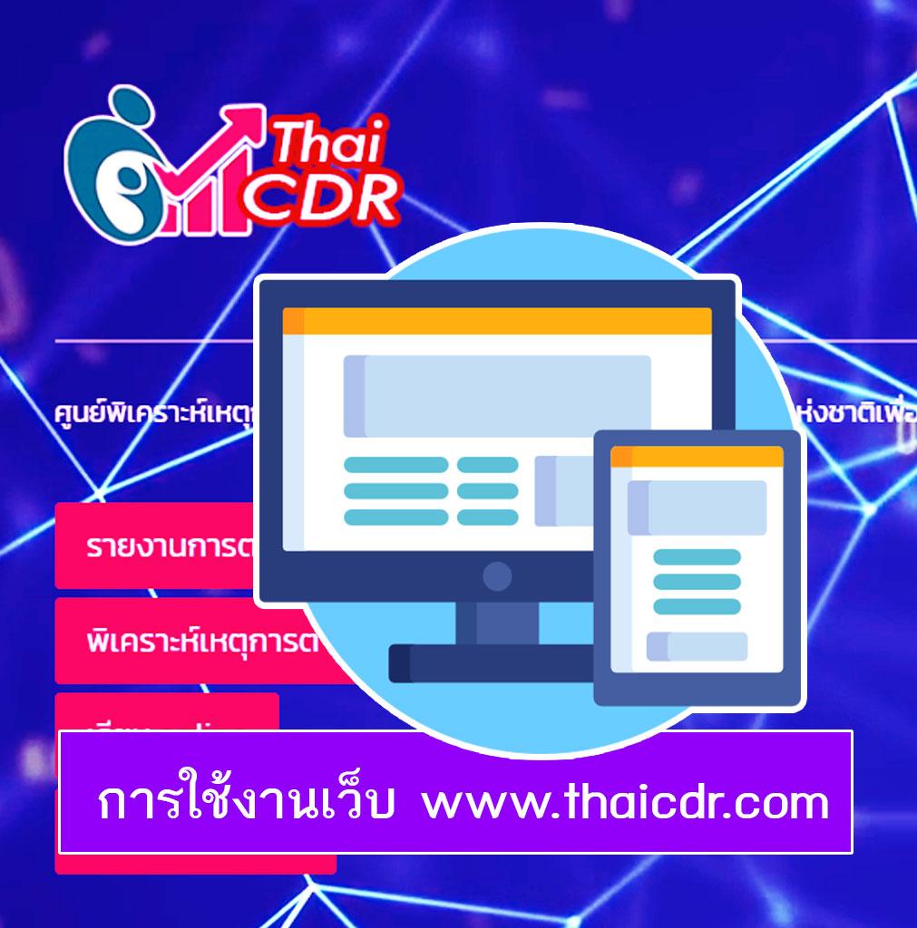 การใช้งานเว็บ www.thaicdr.com