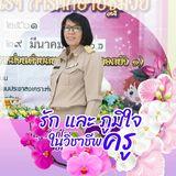 Profile picture of Lai-Wilai